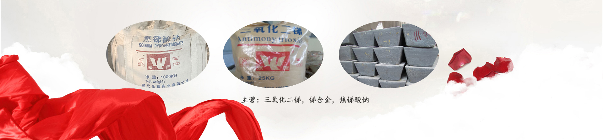 焦锑酸钠,三氧化二锑生产厂家,锑锭厂家